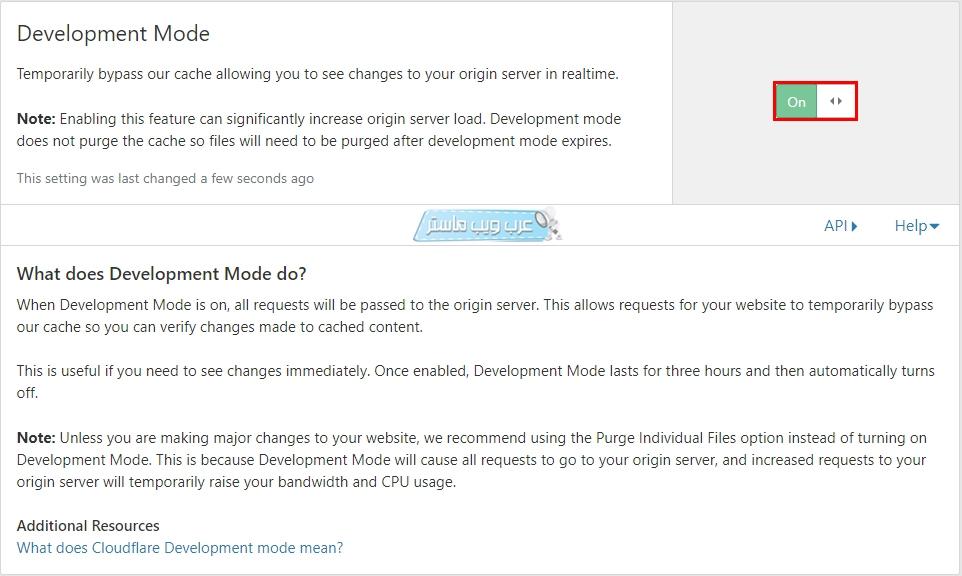 وضع Development Mode
