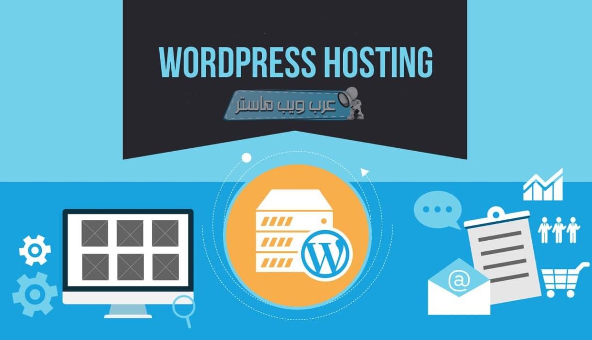 استضافة الـ ووردبريس (WordPress Hosting)