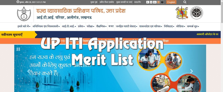 UP ITI Application Form 2021 Last Date, Merit List (Sarkari Result)