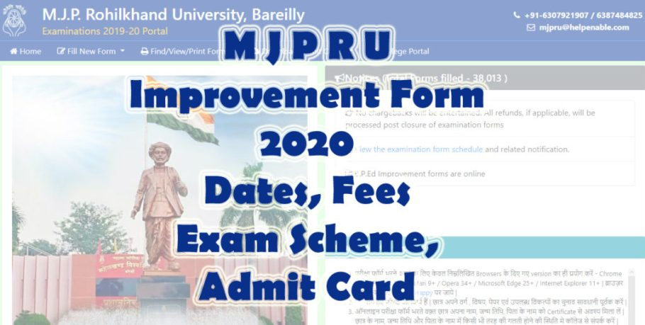 Notification about to fill mjpru improvement form 2020 from exam.mjpruonline.in. You can also find details of the exam scheme, admit card, fees, Online form date here.