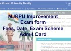Notification to fill mjpru improvement form 2021 from mjpru.ac.in. You can also find details of the exam scheme, admit card, fees, Online form date here.