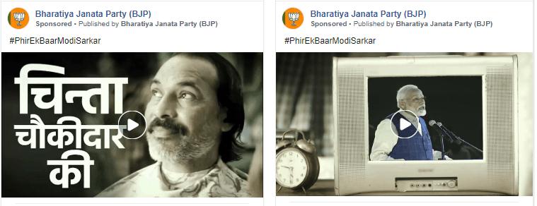 bjp digital marketing campaign