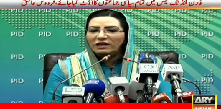 Photo of Firdous Ashiq Awan urges ECP to probe international funding of all events