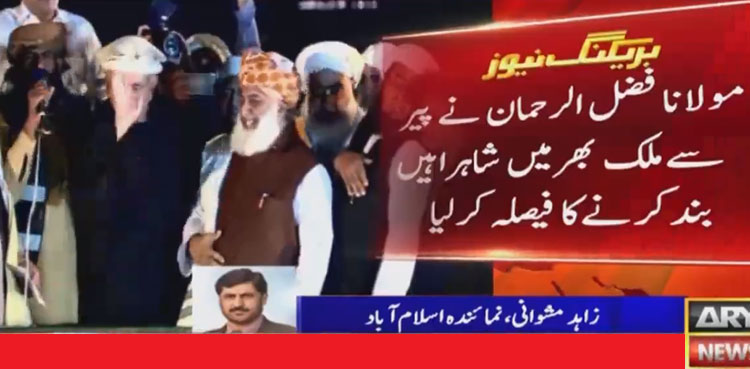 Photo of JUI-F decides to dam highways, lockdown nation from Monday: sources