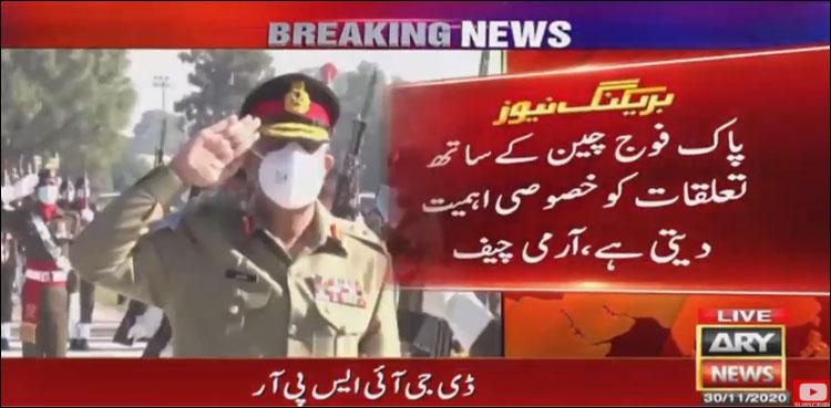 COAS Qamar Javed Bajwa, China's Defence minister, ISPR