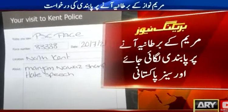 overseas pakistani ban maryam nawaz hate speech uk