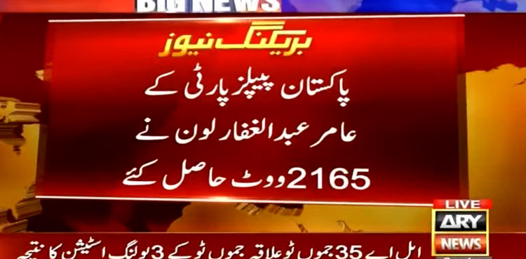 PPP AJK Election live updates: Unofficial Results Get Latest Updates