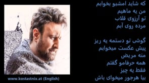 Read more about the article Mohammad Alizadeh Bargardi Eikash with lyrics