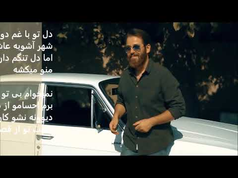 Shahre Ashoob Reza Sadeghi with lyrics