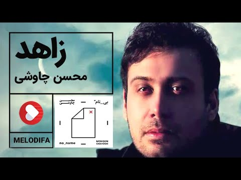 Read more about the article Zahed Mohsen Chavoshi iranian music with lyrics
