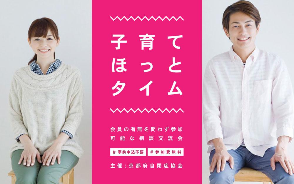 子育てほっとタイム|京都府自閉症協会