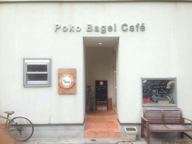 ポコベーグルカフェの外観