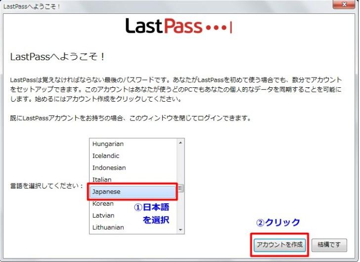 LastPass設定0