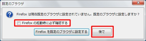 Firefox初期設定4