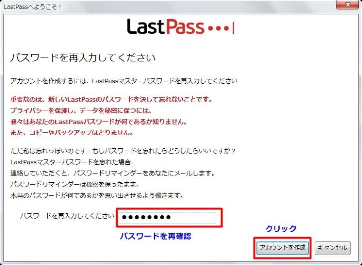 LastPass設定2