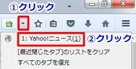 Firefox側の設定4
