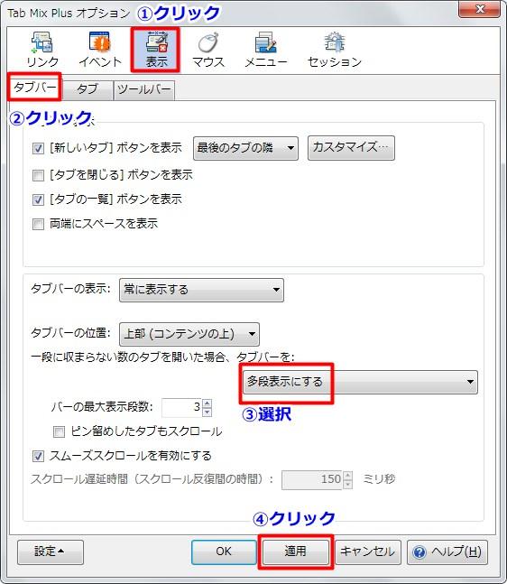 Tab Mix Plus設定4