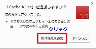 Cache Killer2
