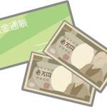 1万円画像