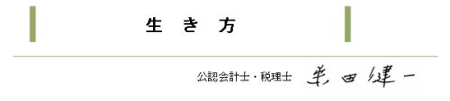 生き方(2014_5月号)