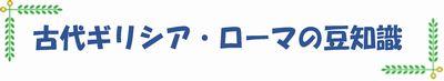 古代ギリシア・ローマの豆知識(2014_8月号)