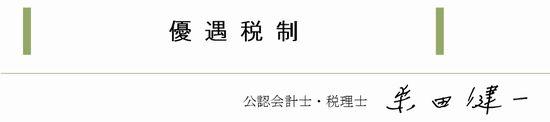 優遇税制(2014_11月号)