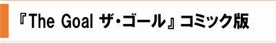 ゴール(2015_2月号)