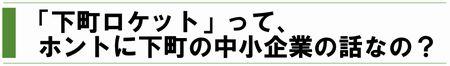 下町ロケット(2016_1月号)