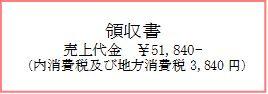 領収書のイロハ_図1(2017_2月号)