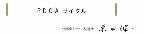 PDCAサイクル(2017年_6月号)