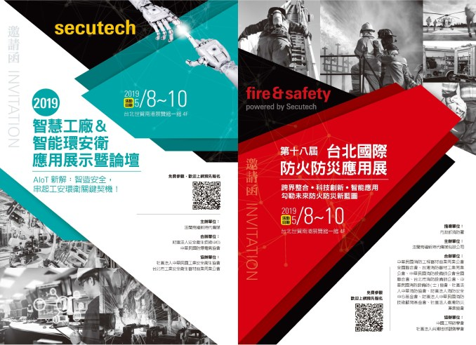 2019 Secutech