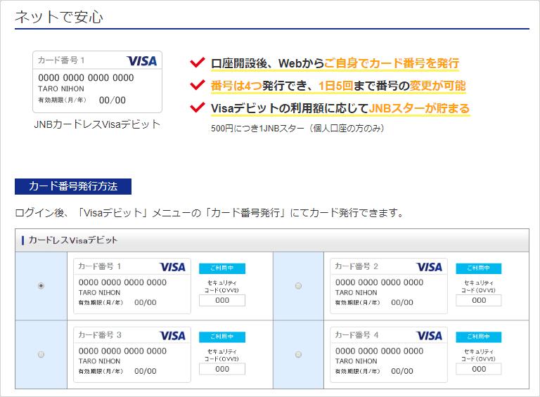 ジャパンネット銀行「Visaデビット」説明