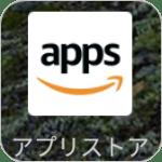 アプリストア