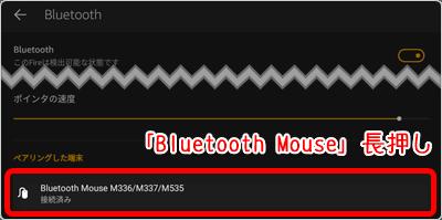 「Bluetooth Mouse」長押し