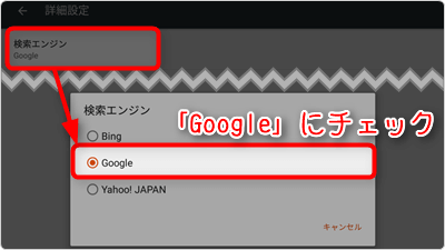 「検索エンジン」をタップして 「Google」にチェック