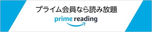 Prime Reading プライム・リーディング