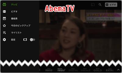 AbemaTV (アベマTV)