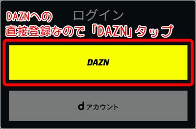 DAZNへの直接登録なので「DAZN」タップ