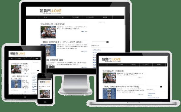 朝倉市のイベント情報