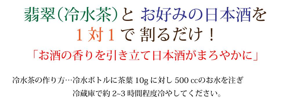福岡産八女茶と長崎産
