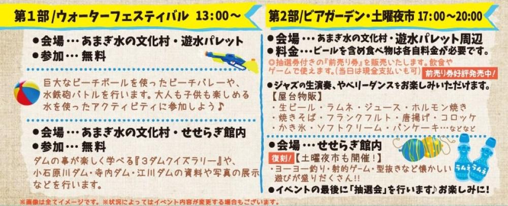 朝倉市 イベント