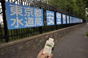 Kanamachi Water Plant 0.26 microsievert per hour