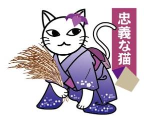 忠義な猫1