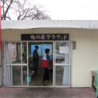 2014-08-17-産直-旬の店グランド