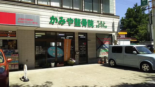 2015-07-11_かみや整骨院