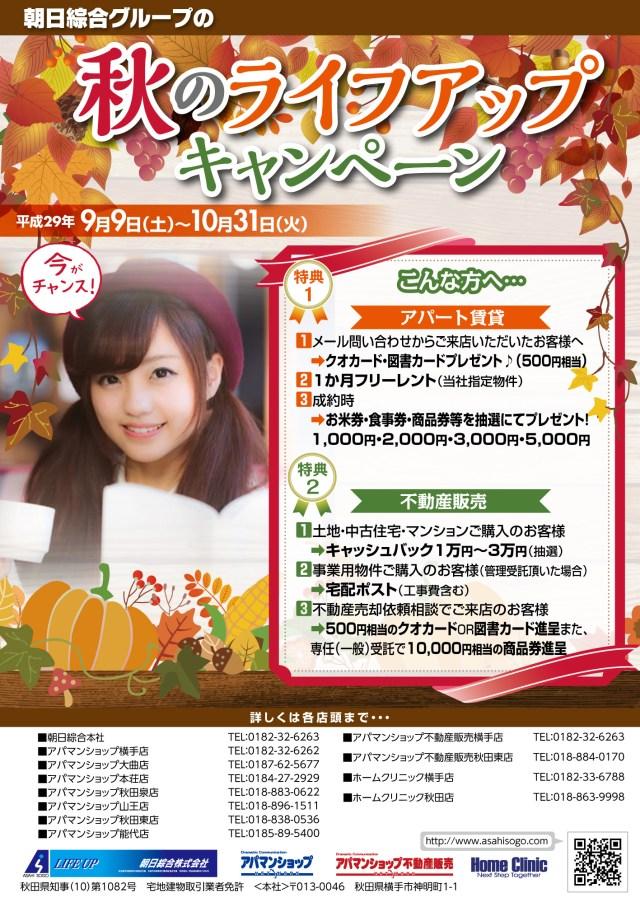 秋キャンペーンチラシ