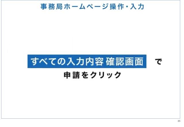【個人用】持続化給付金 電子申請マニュアル-25