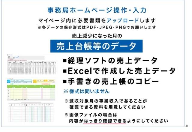 【個人用】持続化給付金 電子申請マニュアル-21