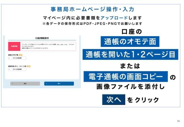 【個人用】持続化給付金 電子申請マニュアル-16