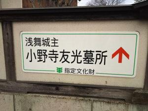 小野寺友光墓所